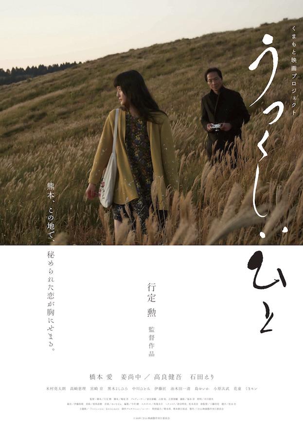 utusuhito_b2_160129_ol